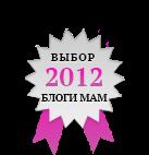 Комментатор года 2012