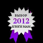 Симпатия БМ 2012