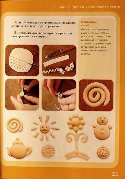 Как сделать соленое тесто для лепки детям рецепт