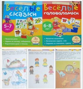 обзор книг с готовыми заданиями для детей