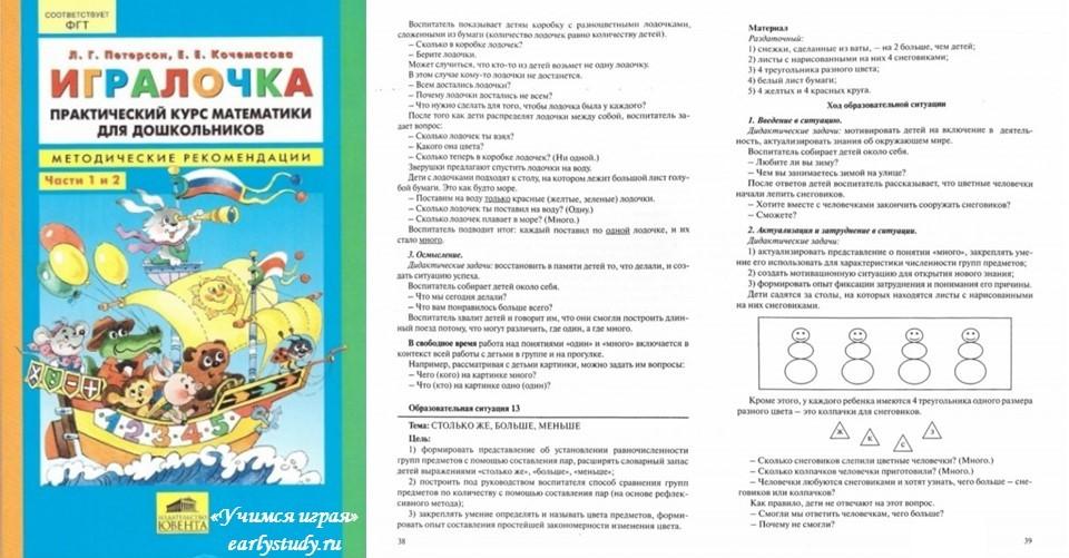 Игралочка. Практический курс математики для дошкольников. Методические рекомендации