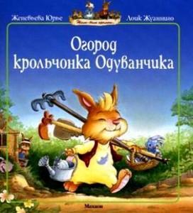жили-были кролики