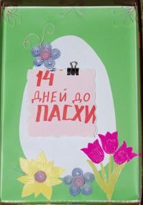 Календарь ожидания Пасхи от Марии и Даши