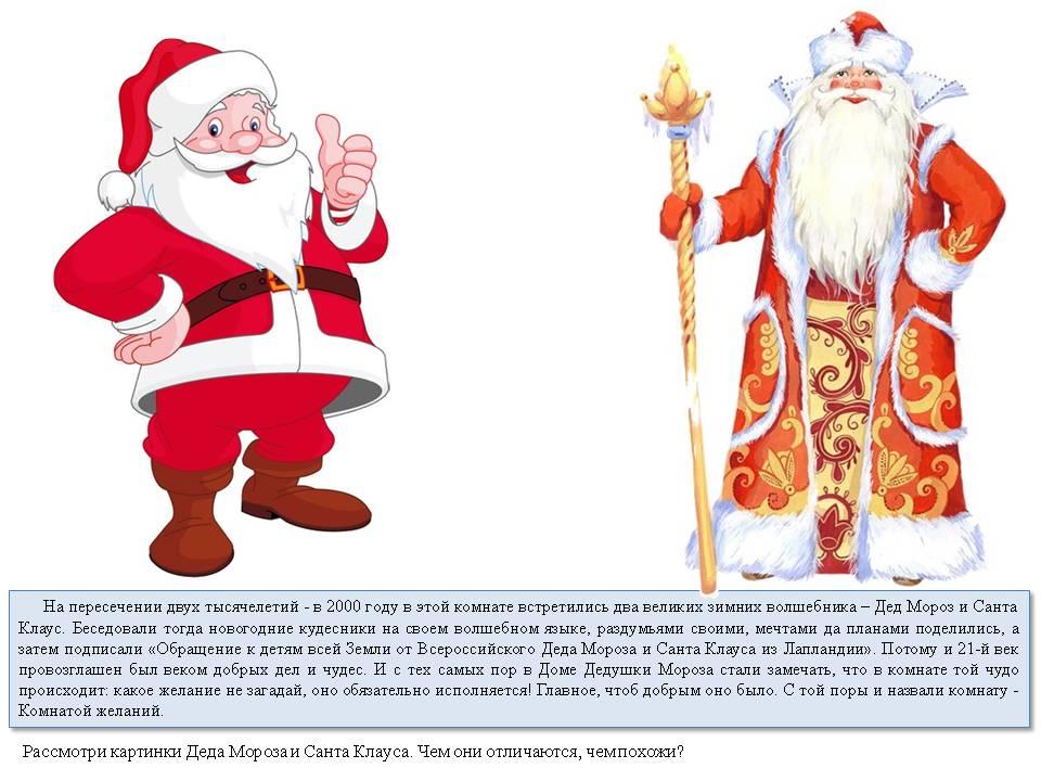 Сравни Санту и деда Мороза