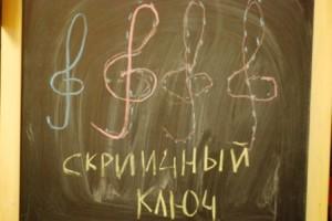 учимся рисовать скрипичный ключ