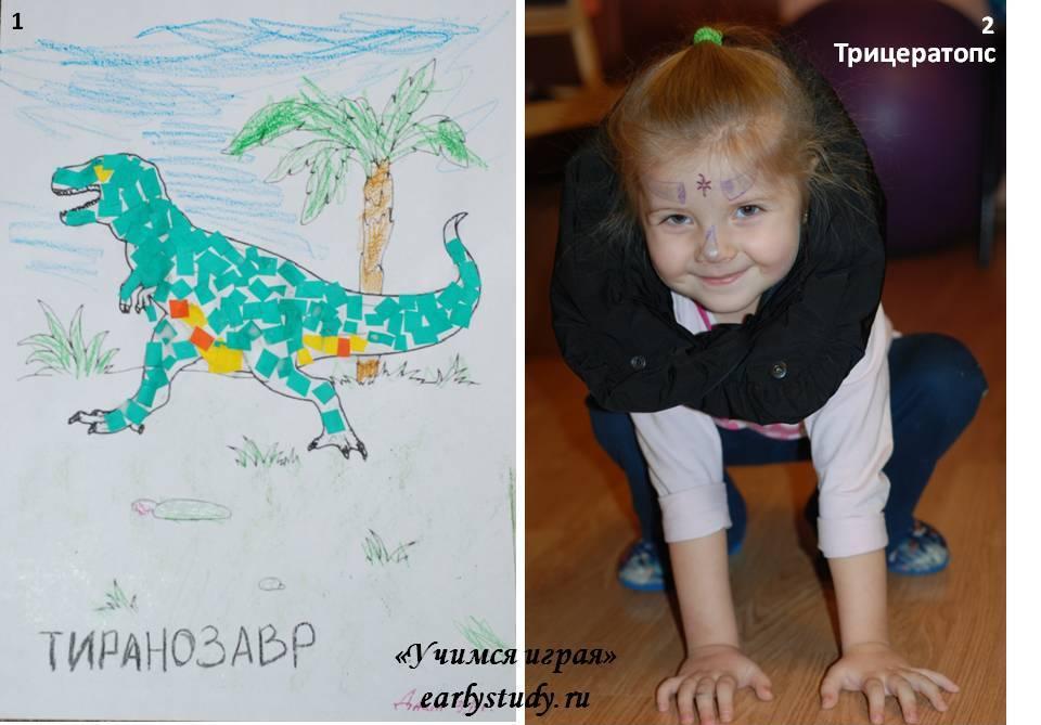 Играем с ребенком в динозавров