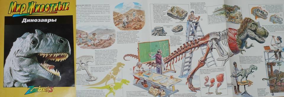 мир животных. Динозавры
