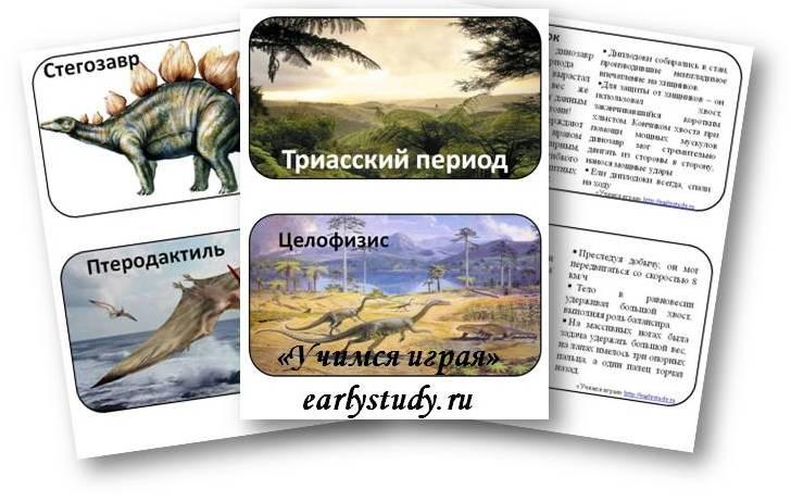 карточки динозавры фото и информация