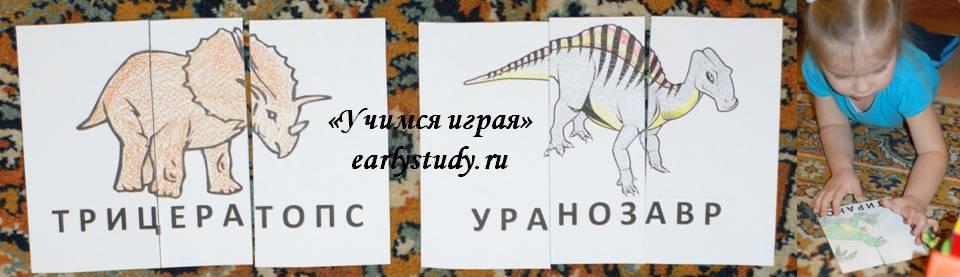 игры на чтение с динозаврами