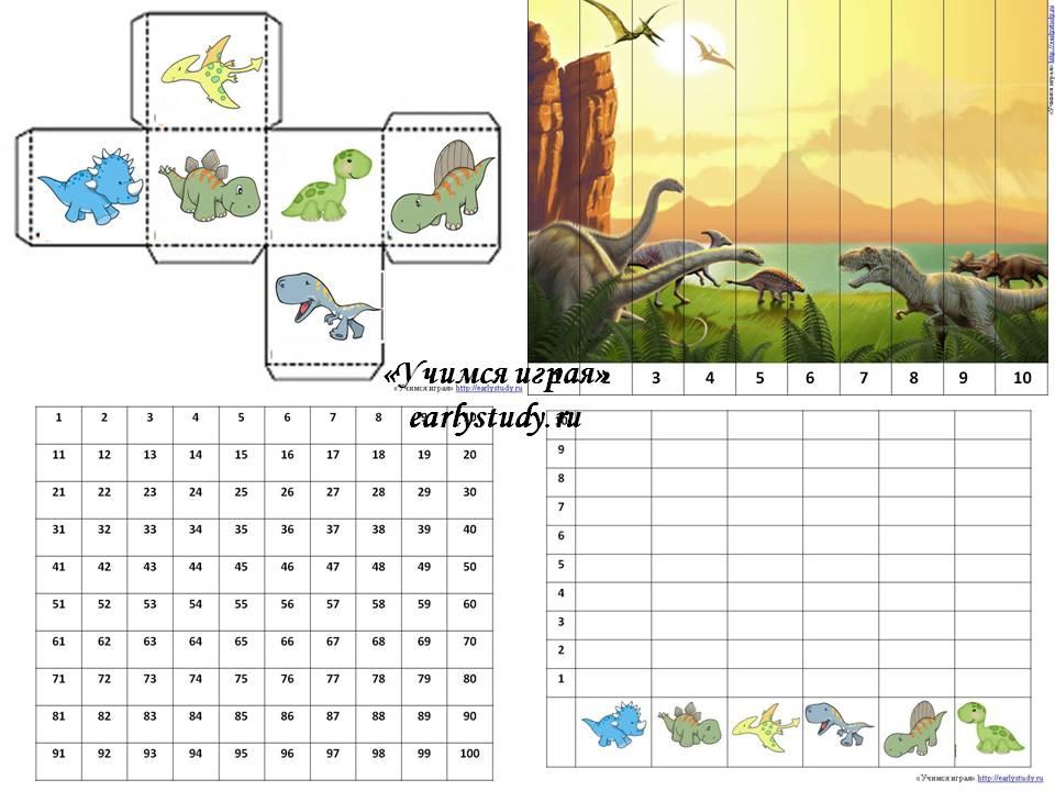 математические игры с динозаврами