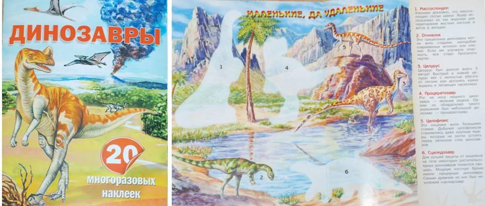 Книга с наклейками про динозавров