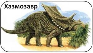 хазмозавр
