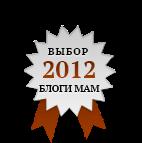 мамина школа 2012