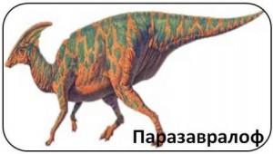 паразавролоф