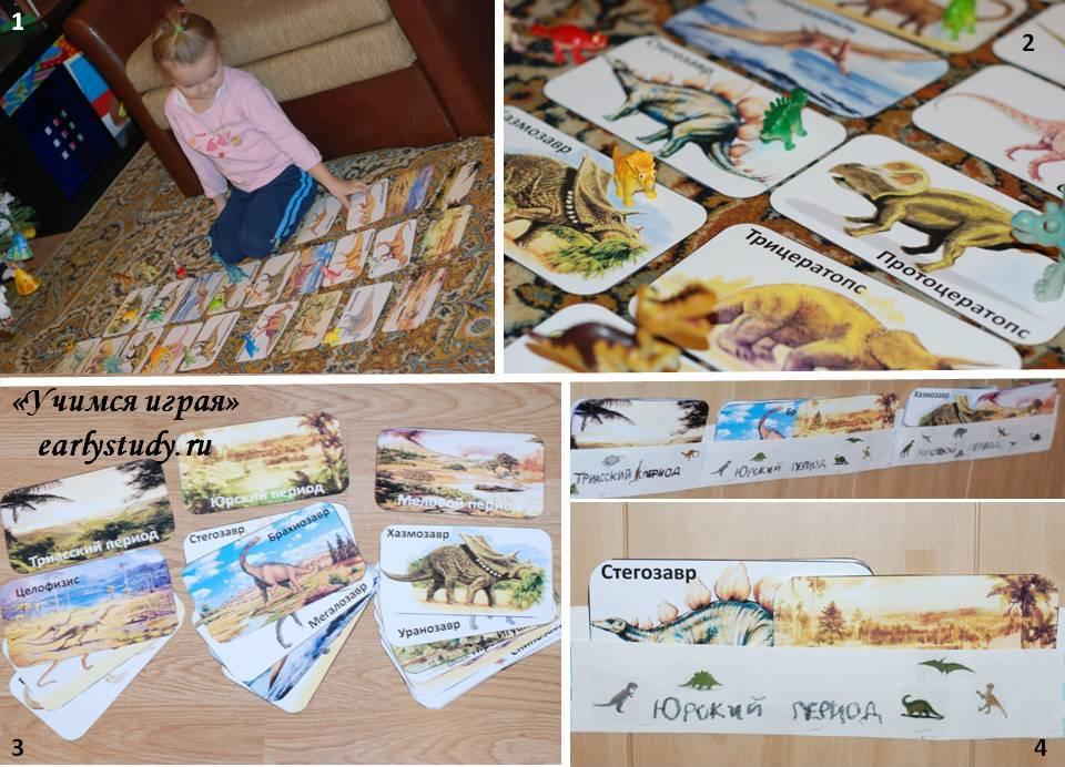 познавательные карточки Динозавры