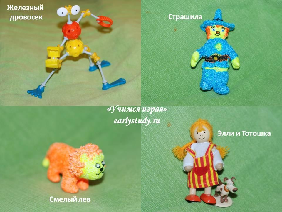 Наши сказочные персонажи
