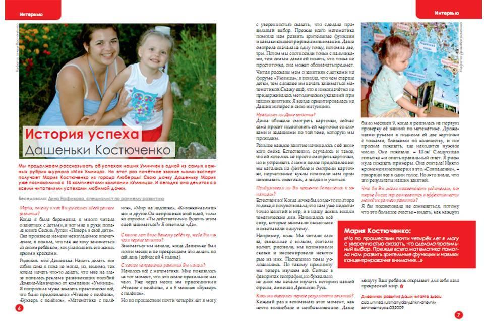 Мое интервью для журнала Умница