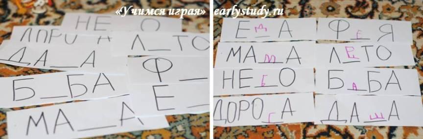 учимся писать и читать правильно