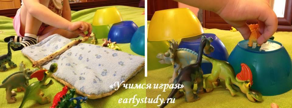 игры с динозаврами
