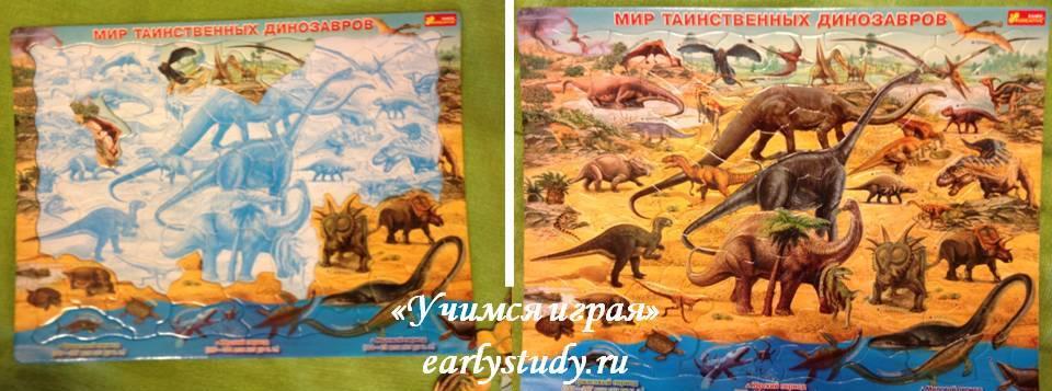 пазл с динозаврами
