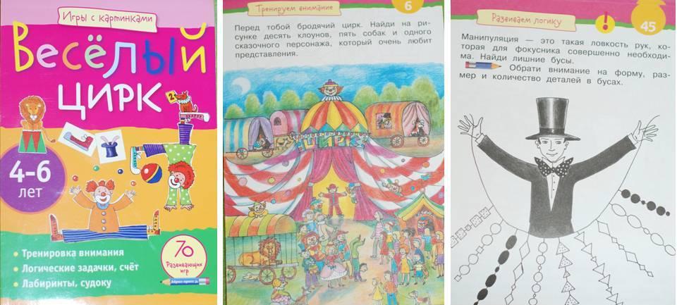 книга с логическими заданиями про цирк