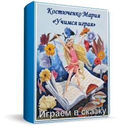 """книга в подарок """"Играем в сказку"""""""
