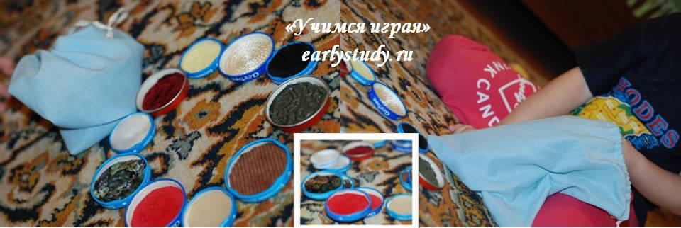 тактильные крышечки в роли посуды