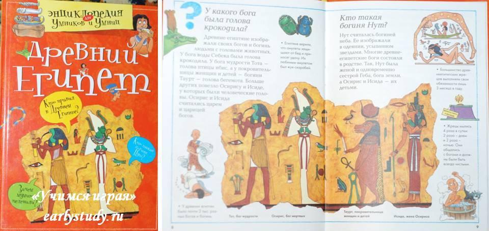 Древний Египет. Энциклопедия для Умников и Умничек