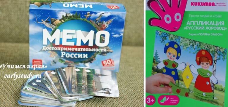 моя россия мемори