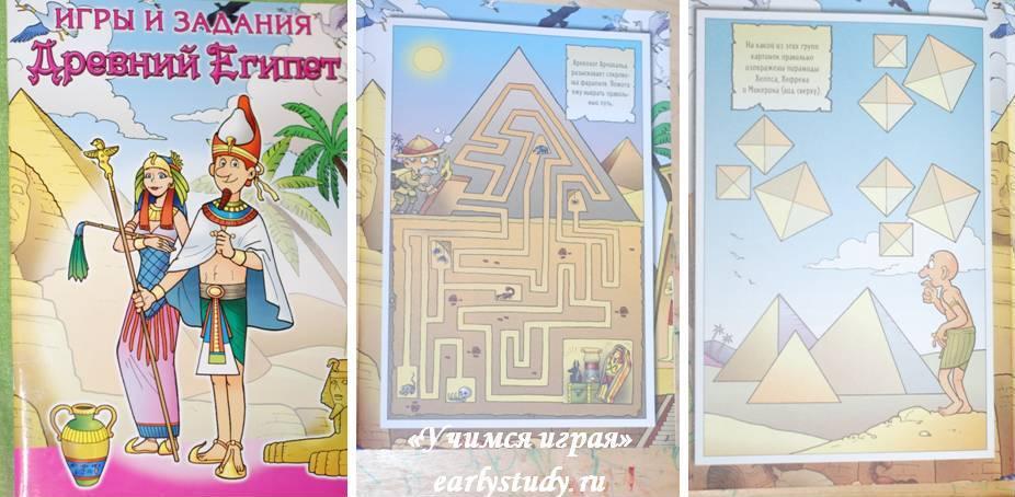 Игры и задания Древний Египет