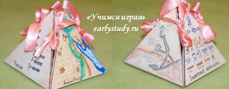 египетская пирамида пособие для детей