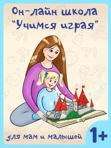 """Он-лайн школа """"Учимся играя"""""""