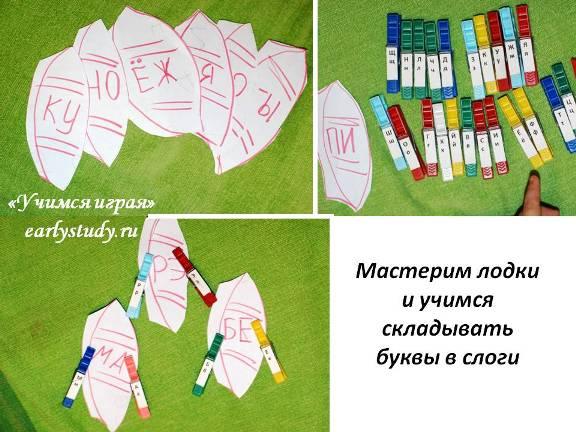 Игры по чтению с дошкольниками