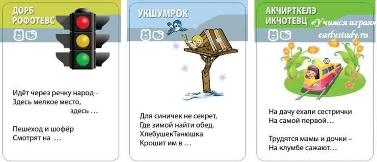 Примеры карточек. Подбираем рифмы