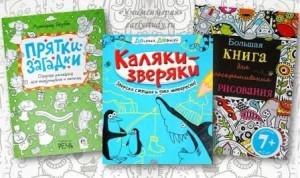 книги раскраски для детей