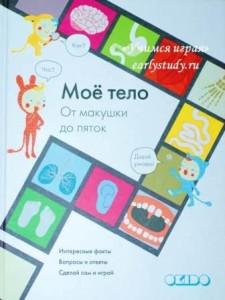 Книга «Мое тело от макушки до пяток»
