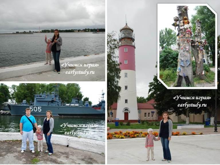 Балтийск и его достопримечательности