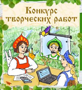 Василисы_конкурс