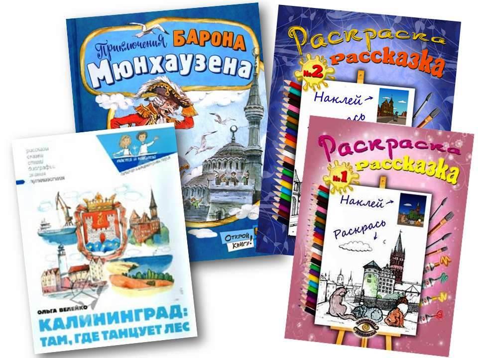 книги о калининграде