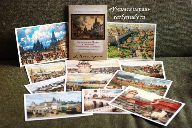 средневековая Москва в творчестве Васнецова, открытки