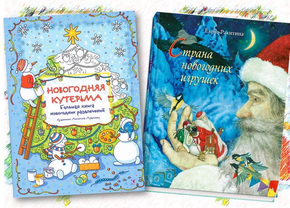 Новогодние книги из-во Речь