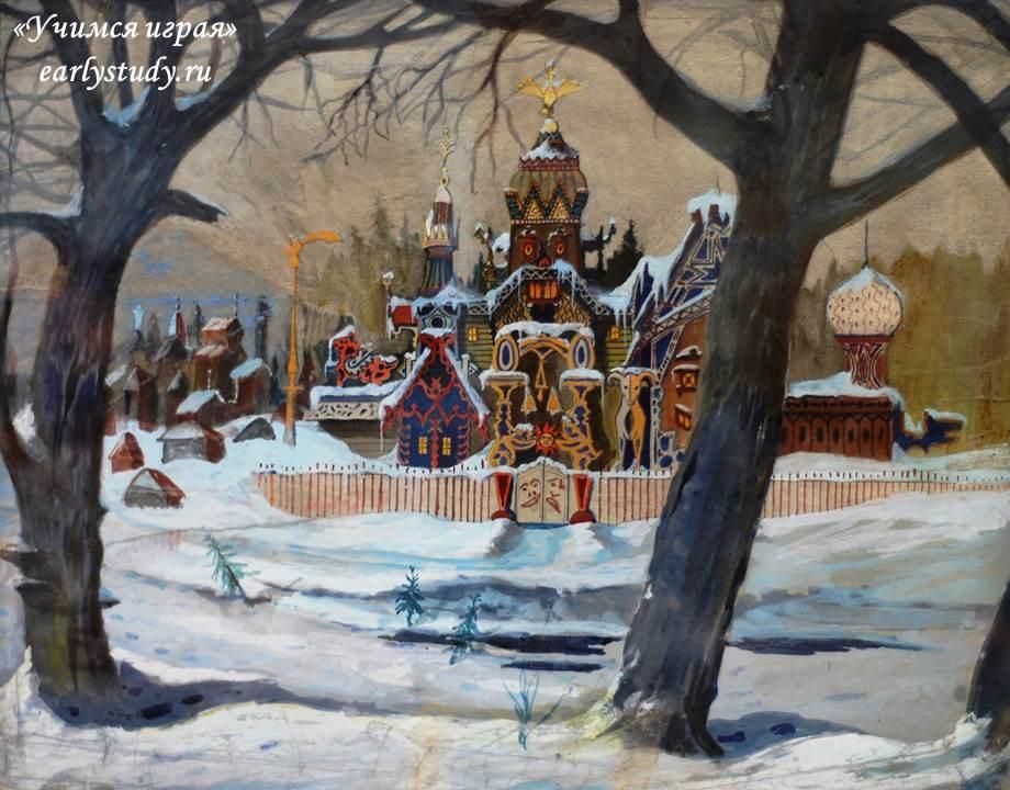 «Эскиз декорации к  спектаклю «Снегурочка»