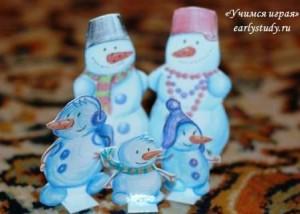 Вперед в Новый год. Семья снеговиков