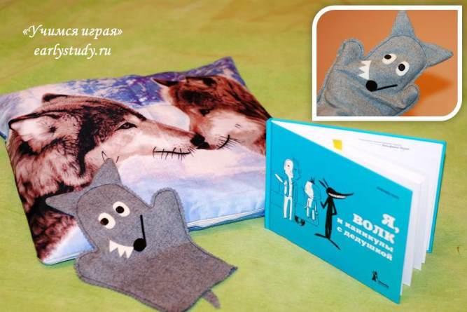 книги и игрушки про волка