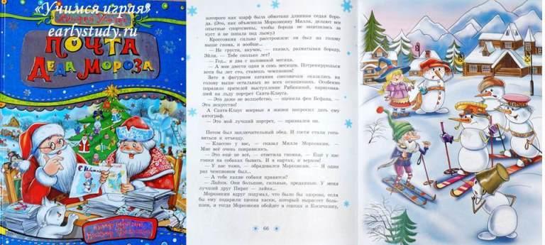 Почта Деда мороза. Усачев