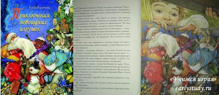Приключения Новогодних игрушек. Ракитина Елена