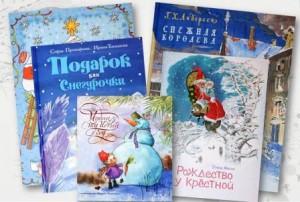 Новогодне-зимние книги для детей