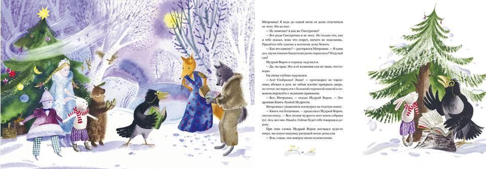 книга Подарок для Снегурочки