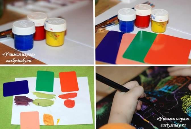 Три веселых краски. Рисуем по сказке