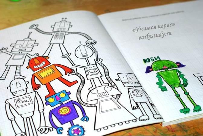 Тематическое занятие «Роботы». «Рам и Рум»